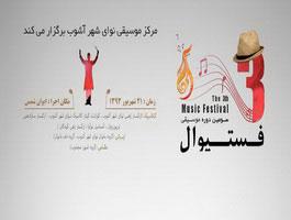 سومین فستیوال موسیقی نوای شهرآشوب