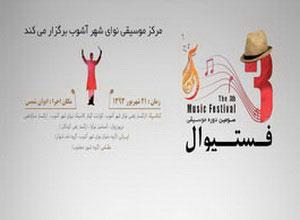 سومین فستیوال نوای شهرآشوب