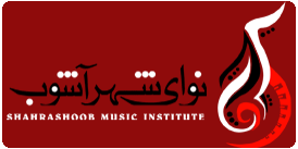 آموزشگاه موسیقی نوای شهرآشوب