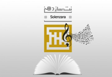 نت Solenzara برای هارمونیکا