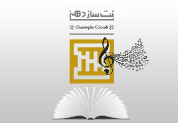نت Christophe Colomb برای هارمونیکا کروماتیک