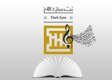 نت Dark Eyes برای هارمونیکا کروماتیک