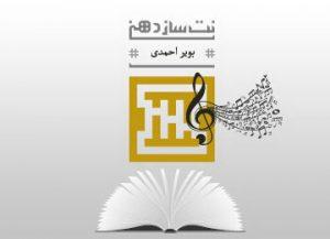 BoyerAhmadiSheetMusic